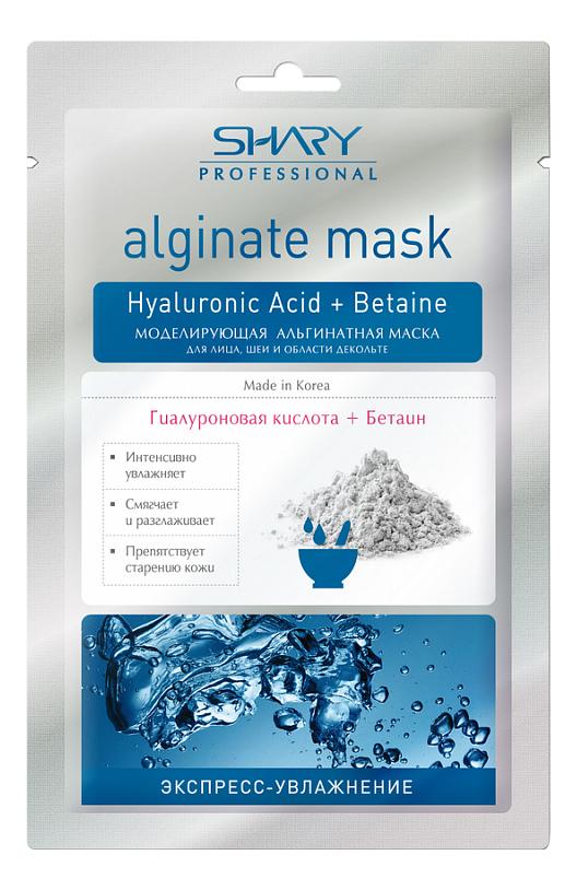 Маска моделирующая альгинатная SHARY Professional Гиалуроновая кислота+Бетаин 28г