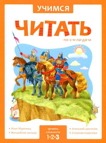 Обучающая книжка Мозаика-Синтез Учимся Читать по Складам 3 Уровень (Мс10952)