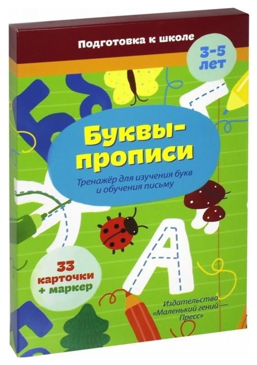 Купить Карточки-тренажеры Маленький гений «Буквы-прописи» (33 карточки), Подготовка к школе