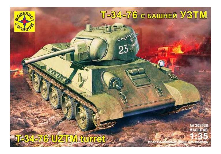 Модели для сборки Моделист Танк Т-34-76 с башней УЗТМ