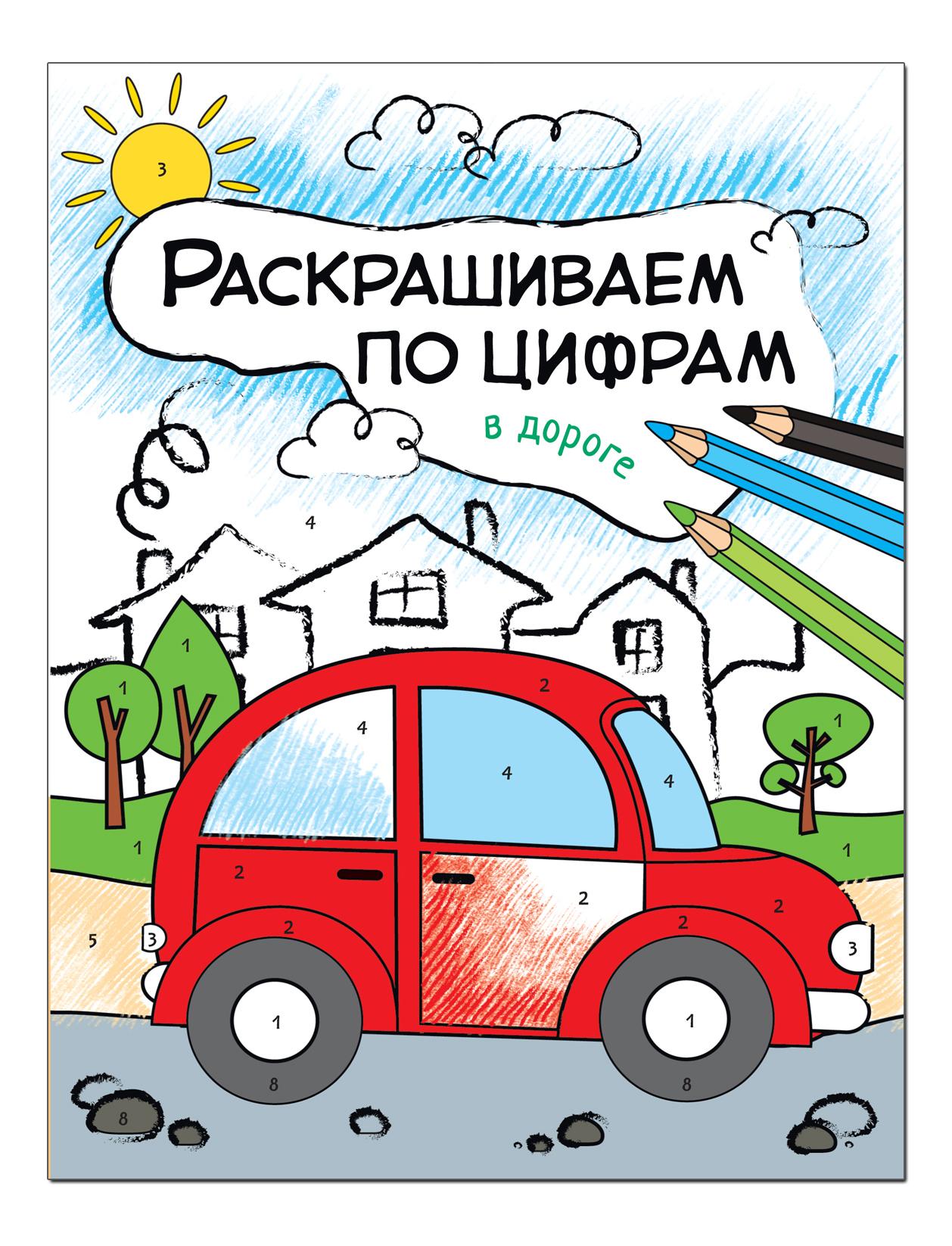 Раскраска по номерам Школа семи гномов В дороге