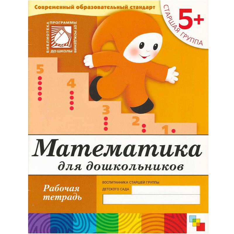 Мозаика-Синтез / Школа Семи гномов Математика для дошкольников Старшая группа Рабочая тетрадь