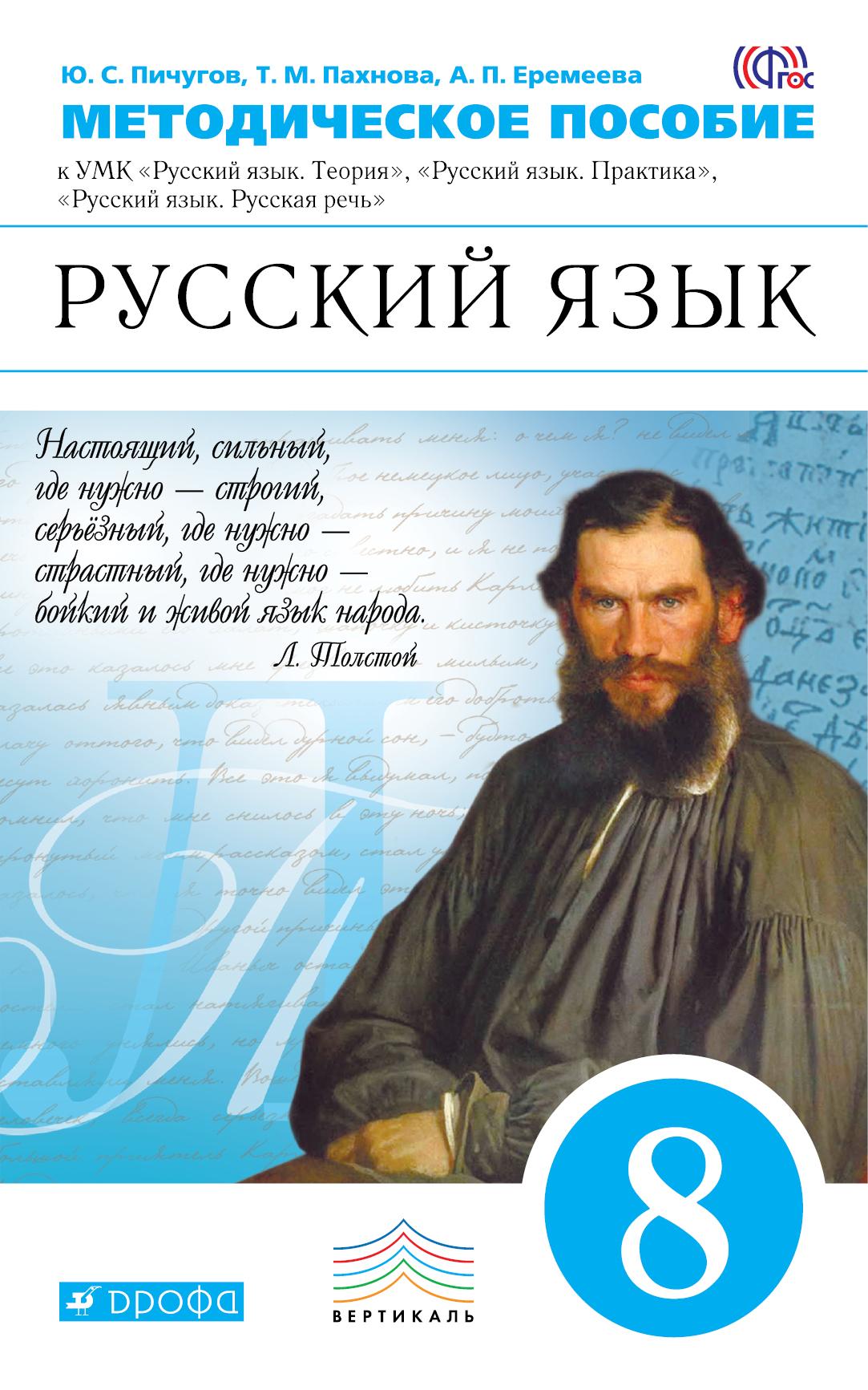 Дрофа / Русский Язык, 8 класс Методическое пособие