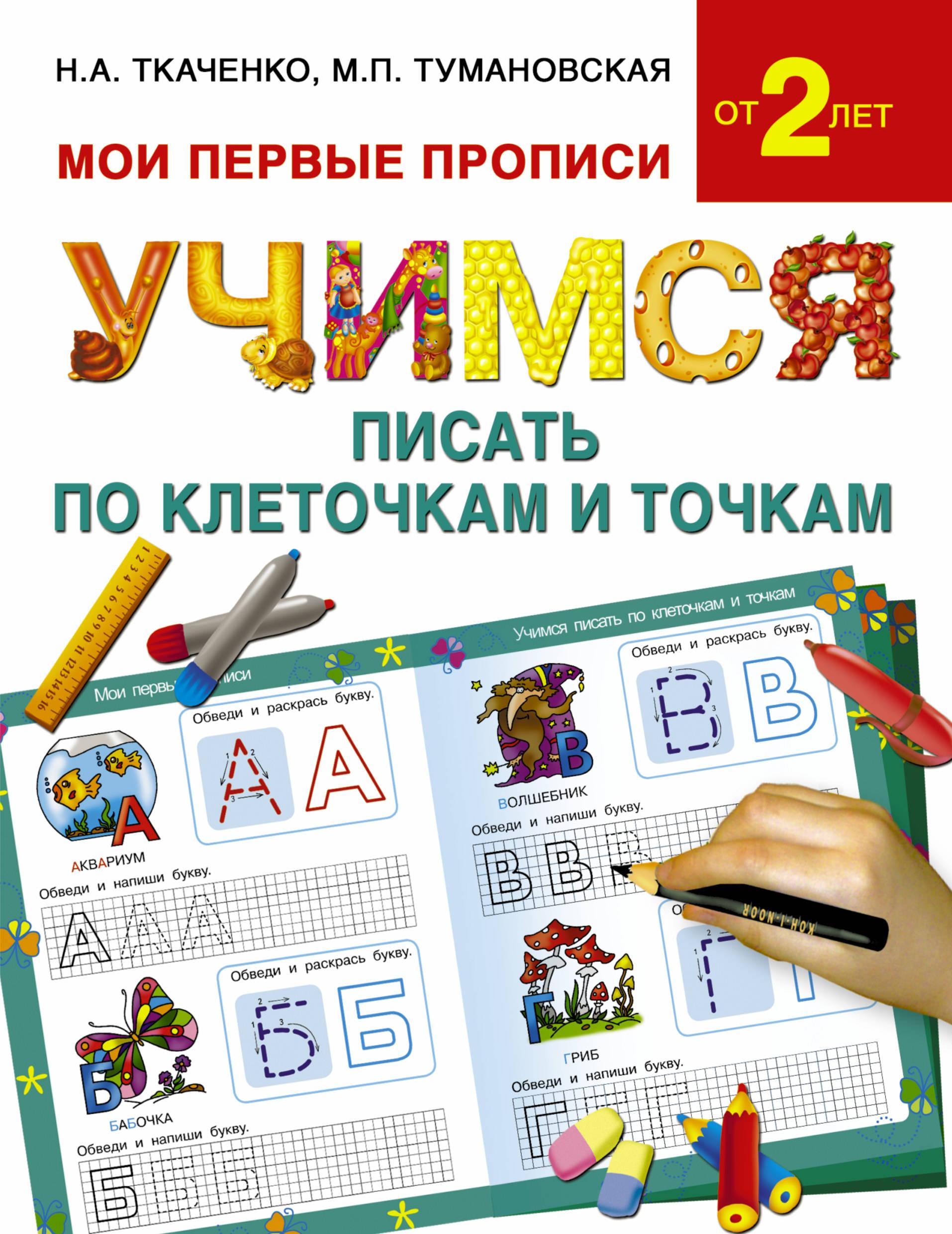 Купить Учимся писать по клеточкам и точкам, АСТ, Книги по обучению и развитию детей