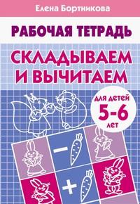 Купить Складываем и вычитаем (для детей 5-6 лет), Рабочая тетрадь, , Атберг 98, Книги по обучению и развитию детей