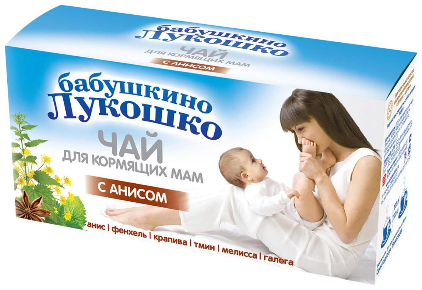 Чай Бабушкино Лукошко С анисом 20 г