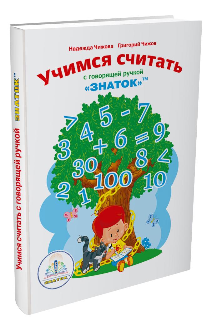 Купить Учимся считать с говорящей ручкой, Книжка Музыкальная Знаток Учимся Считать С Говорящей Ручкой, Книги по обучению и развитию детей