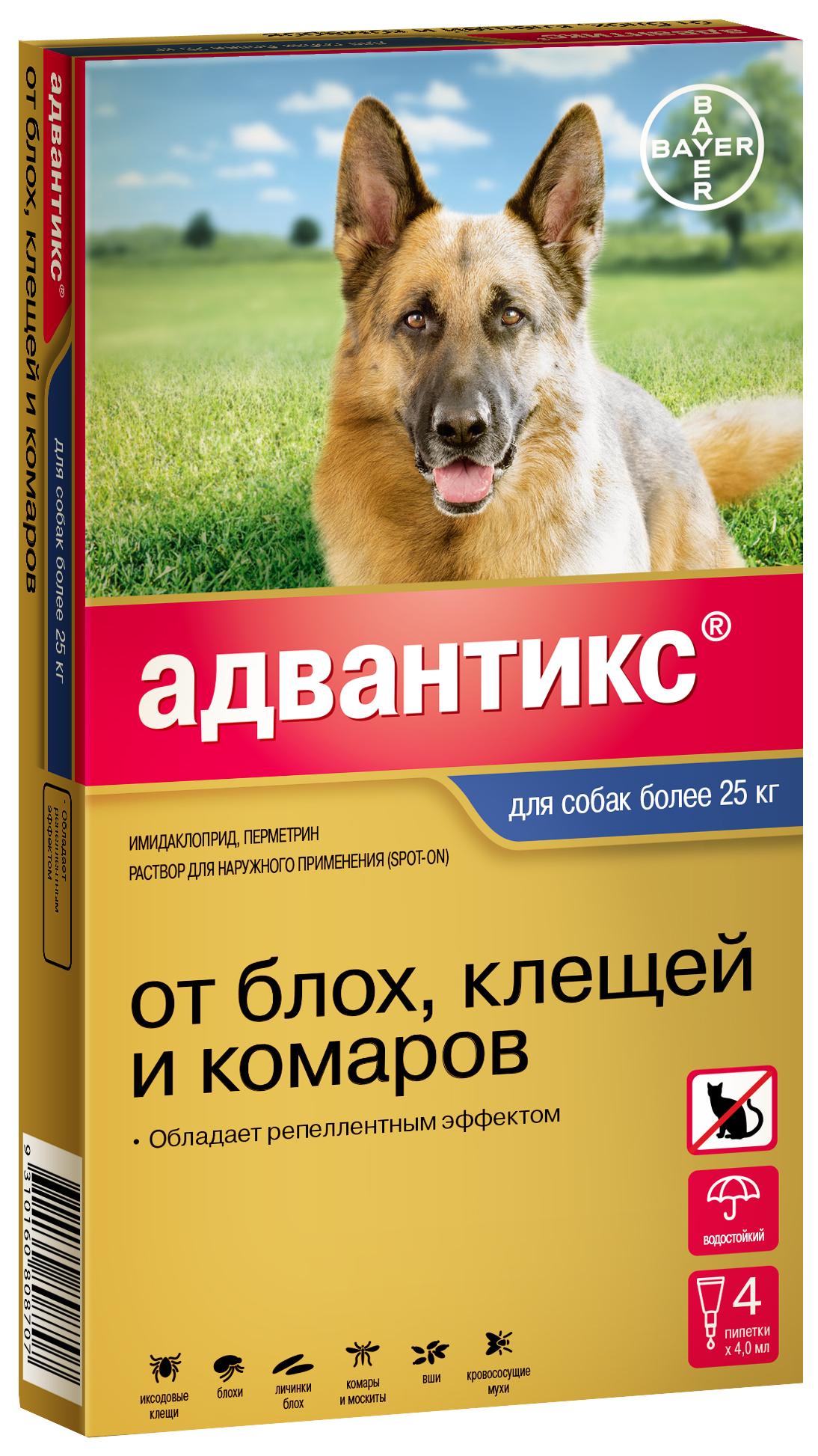 Средство от блох для домашних животных Адвантикс капли