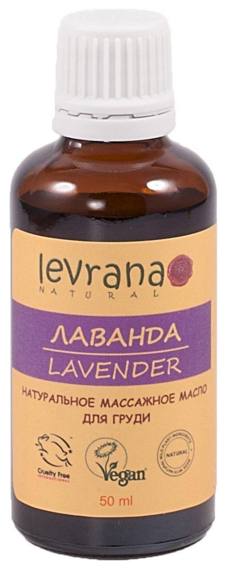 Масло для тела Levrana Лаванда Для груди