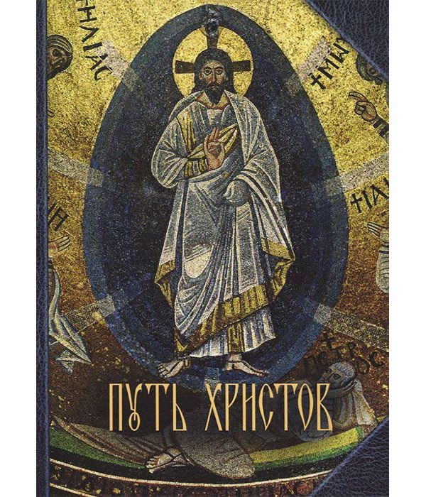 Путь Христов фото