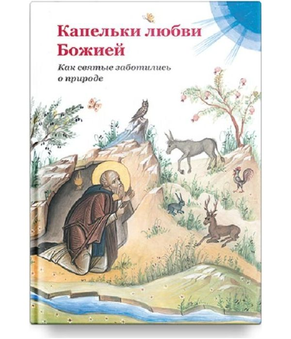 Купить Капельки любви Божией, Никея, Религиозная литература для детей