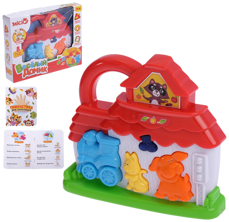 Купить Развивающая игрушка Веселый домик (свет, звук), Micio, Интерактивные развивающие игрушки