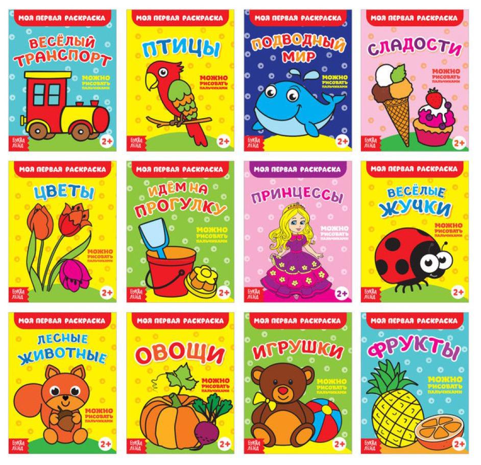 Купить Раскраски набор «Мои первые раскраски», 12 штук по 16 стр. Буква-Ленд, Наборы для рисования