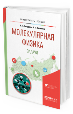 Молекулярная Физика. Задач и Учебное пособие для Вузов