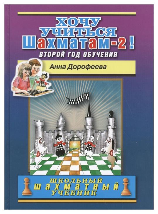 Книга Russian chess house Дорофеева А. \