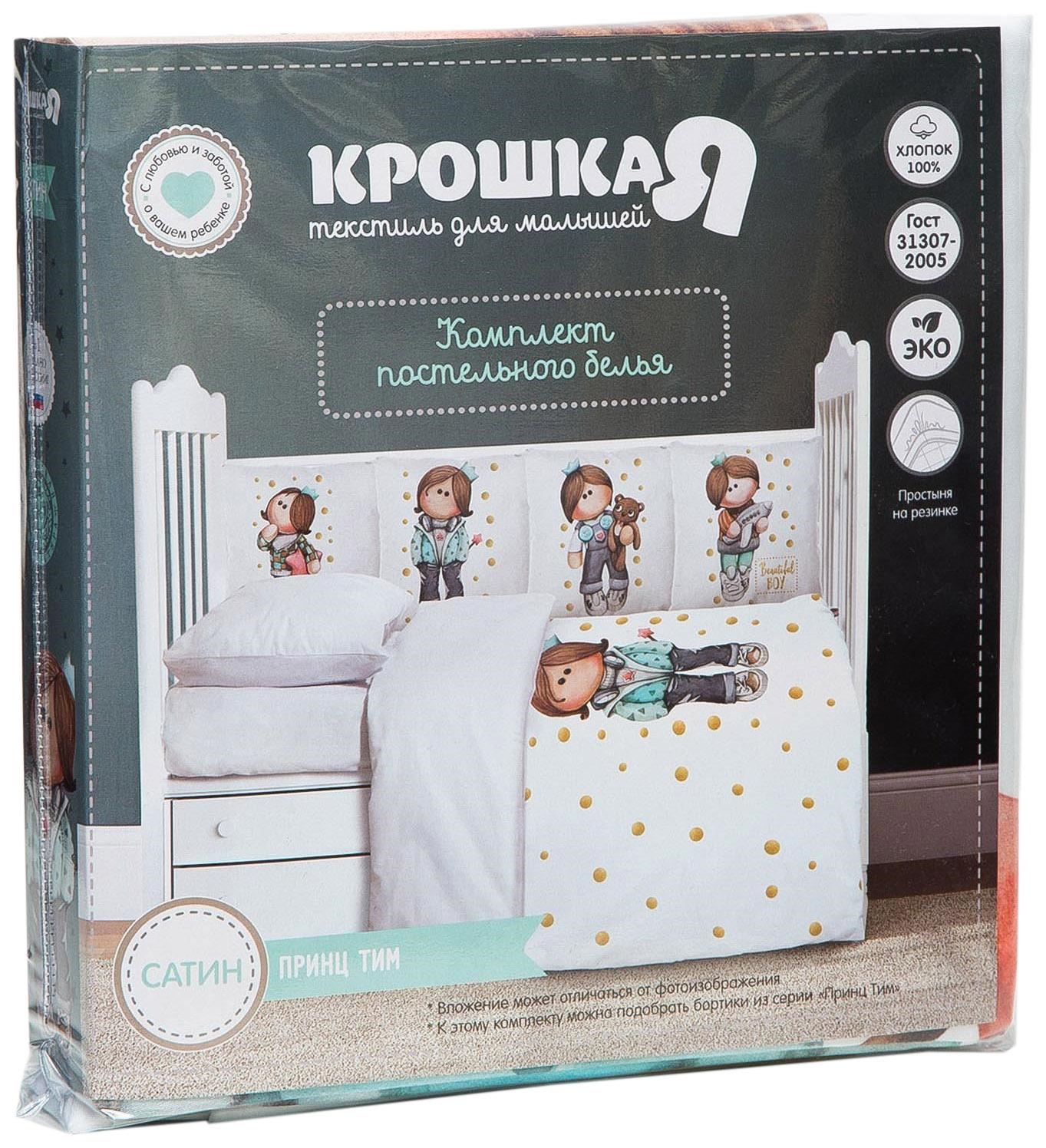 Купить Постельное белье Крошка Я Принц Тим, Комплекты детского постельного белья