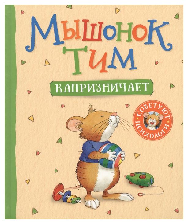 Купить Книга Росмэн казалис А. Мышонок тим капризничает..., Детская художественная литература