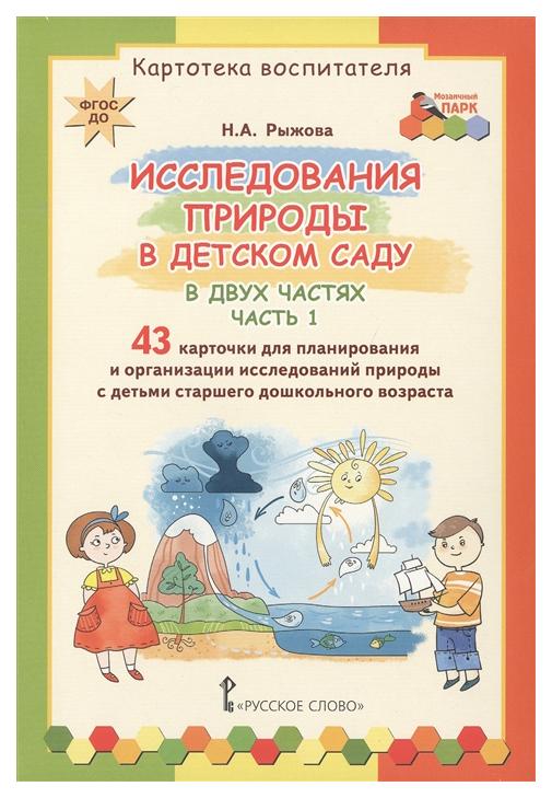 Купить Русское Слово Исследования природы В Детском Саду, В Двух Частях, Ч.1, Рыжова Н, А, Русское слово, Подготовка к школе