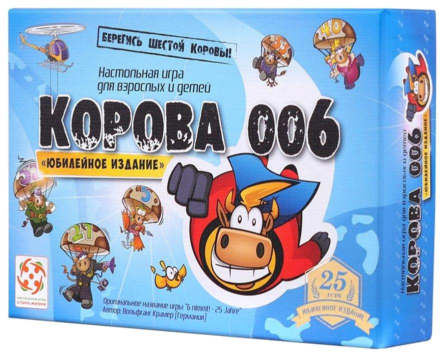 Настольная игра Корова 006. Юбилейное издание