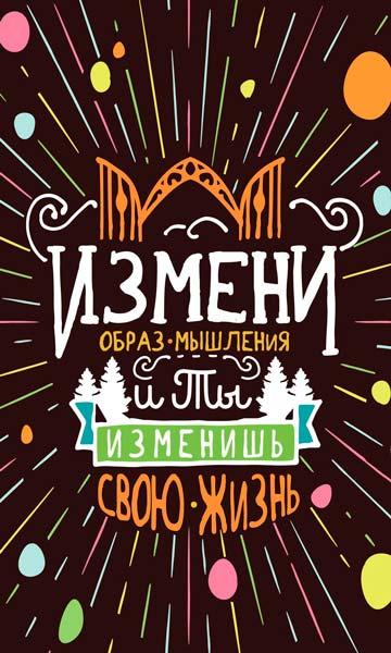 Картина на холсте 50x70 Измени образ 2 Ekoramka HE-101-283