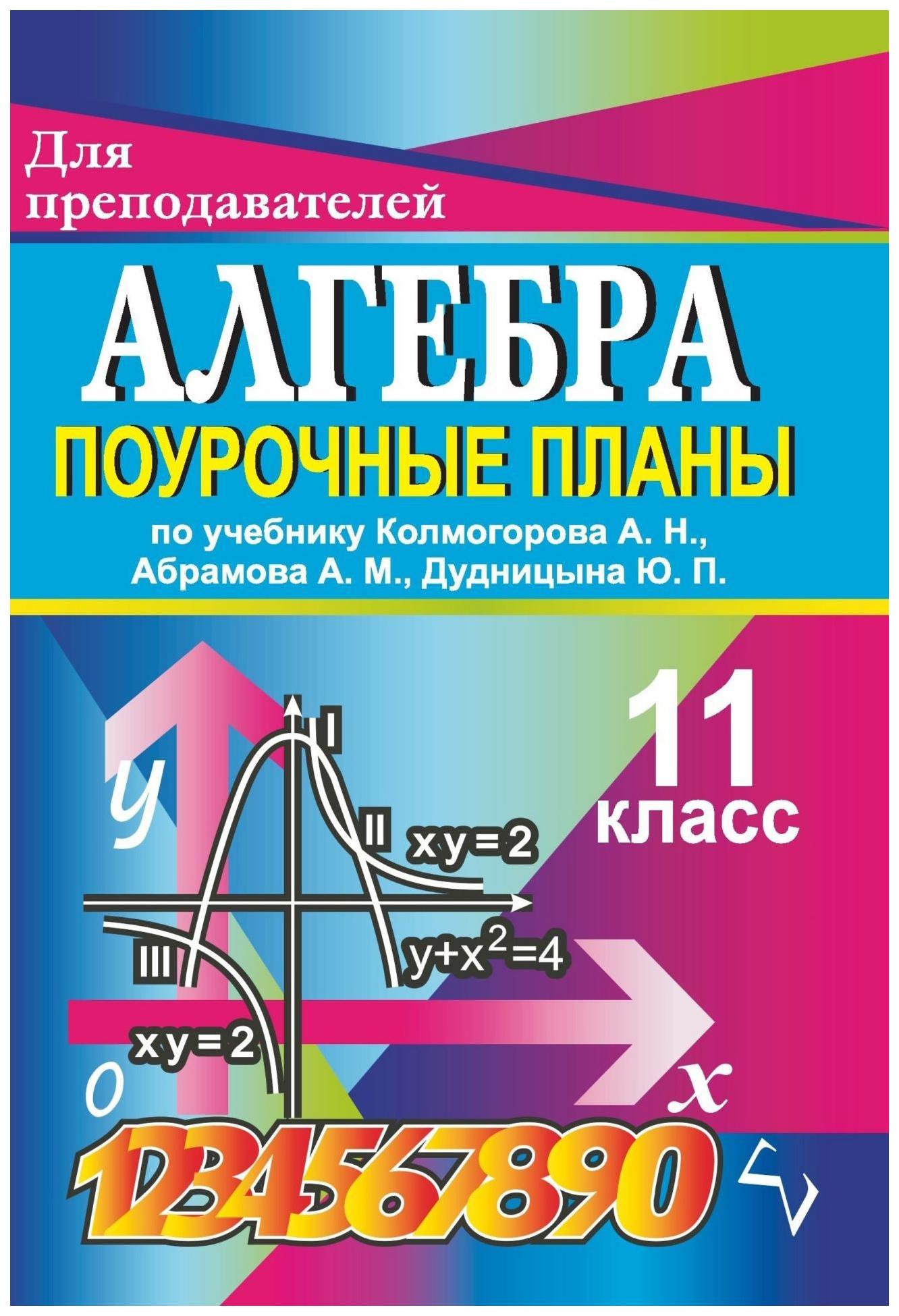 Алгебра. 11 кл. Поурочные планы по уч. А. Н. Колмогорова