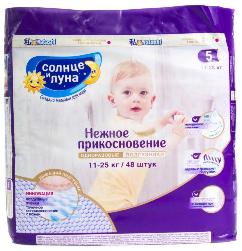 Подгузники Солнце и Луна Нежное прикосновение для детей 5/XL 11-25 кг, 48 шт,/4