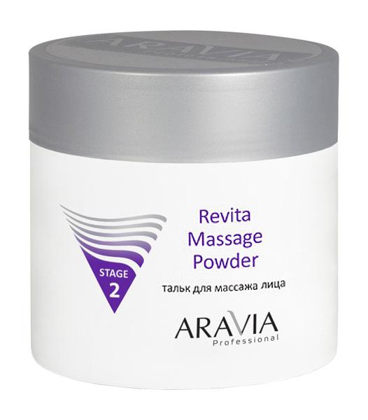 Средство для очищения Aravia Revita Massage Powder