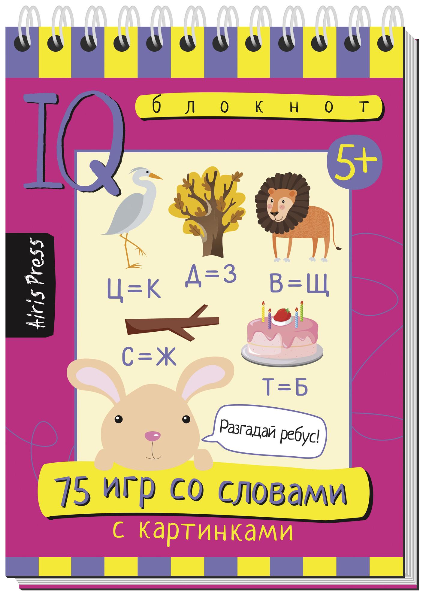 Купить Книга Айрис-Пресс Умный Блокнот 75 Игр Со Словами, Айрис-пресс, Книги для развития мышления