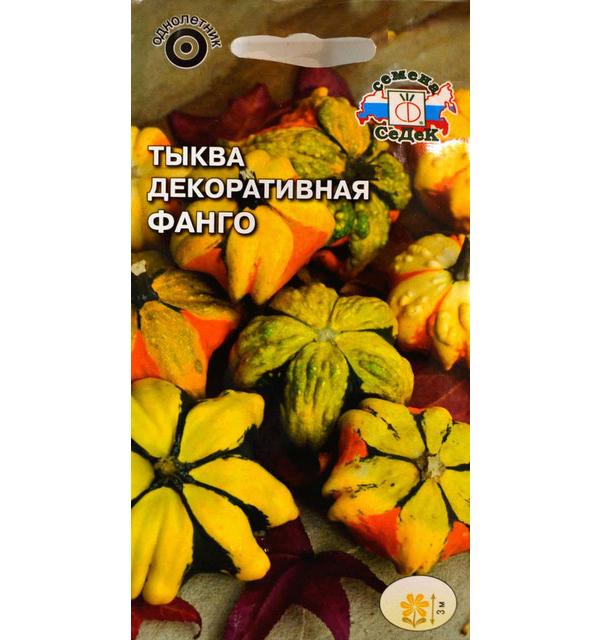Семена Тыква декоративная Фанго, 1 г, СеДеК