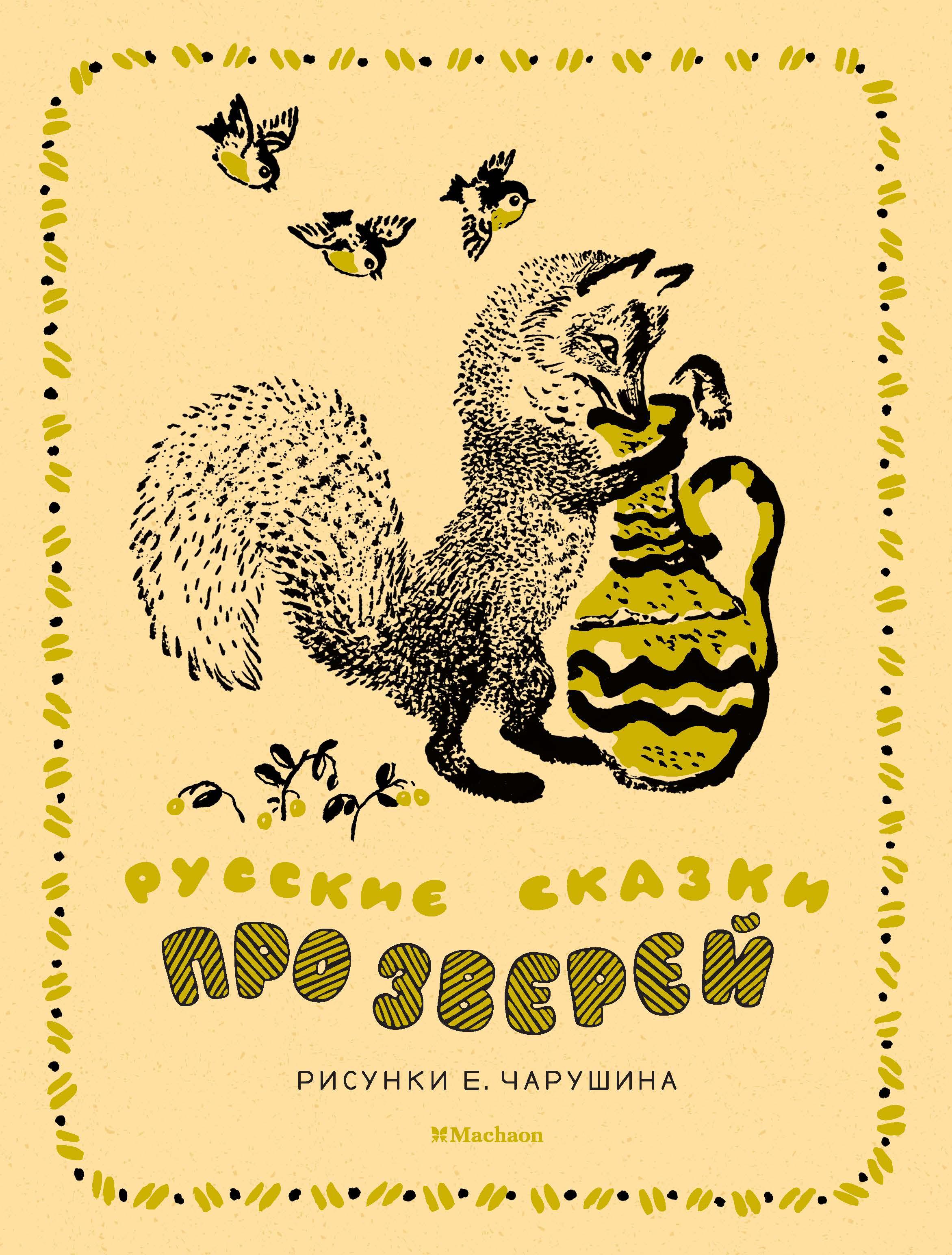 Купить Русские Сказки про Зверей (Иллюстр, Е.Чарушина), Махаон, Рассказы и повести