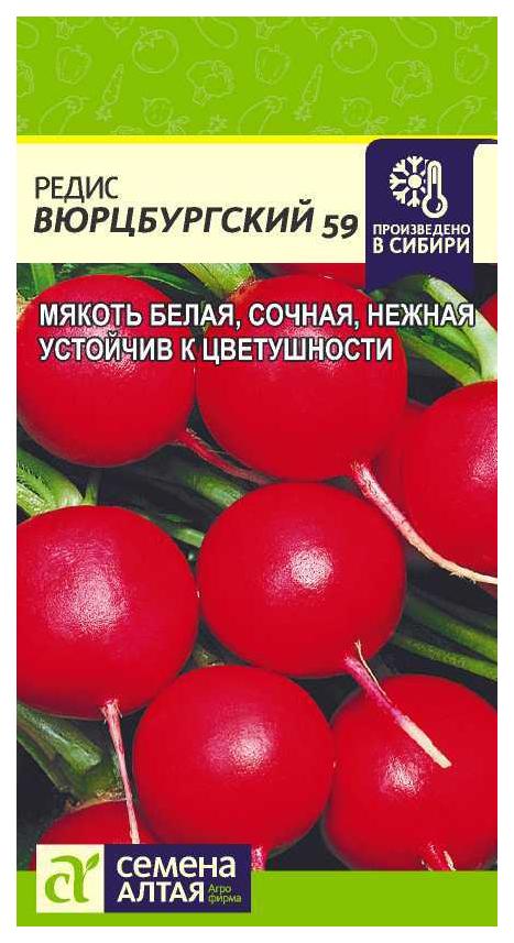 Семена Редис Вюрцбургский 59, 2 г Семена Алтая