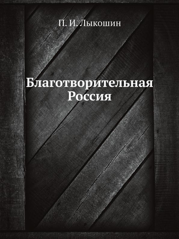 Благотворительная Россия
