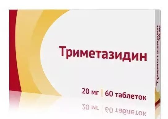 Триметазидин таблетки, покрытые пленочной оболочкой 20