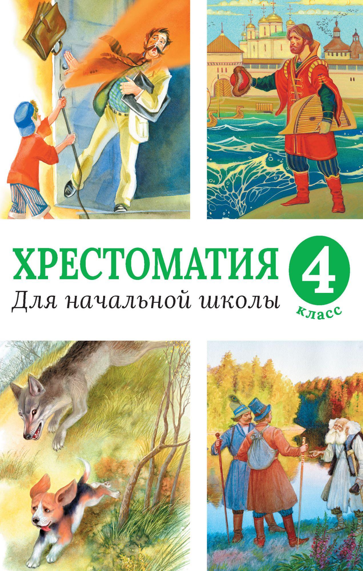 Купить Хрестоматия для начальной Школы, 4 класс, Махаон, Детская художественная литература
