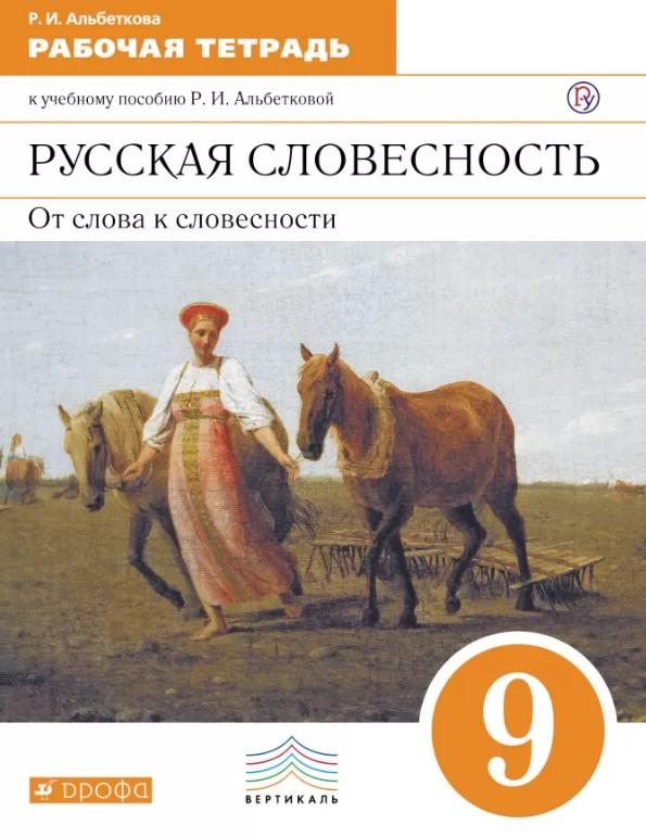 Русский Язык, Русская Словесность, 9 класс Рабочая тетрадь