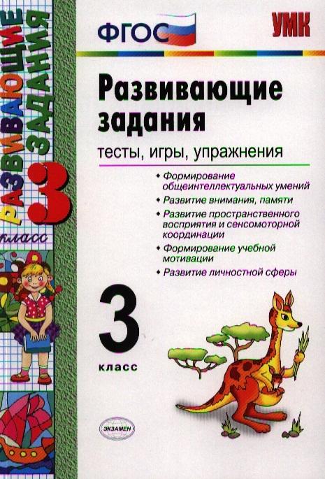Елена Языканова: Развивающие Задания. 3 класс. тесты, Игры, Упражнения