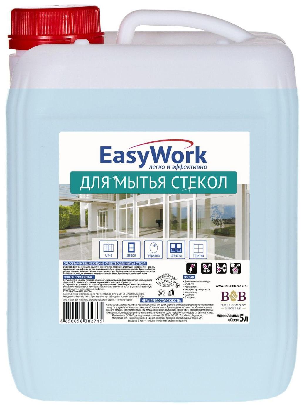 Чистящее средство EasyWork для стекол и зеркал