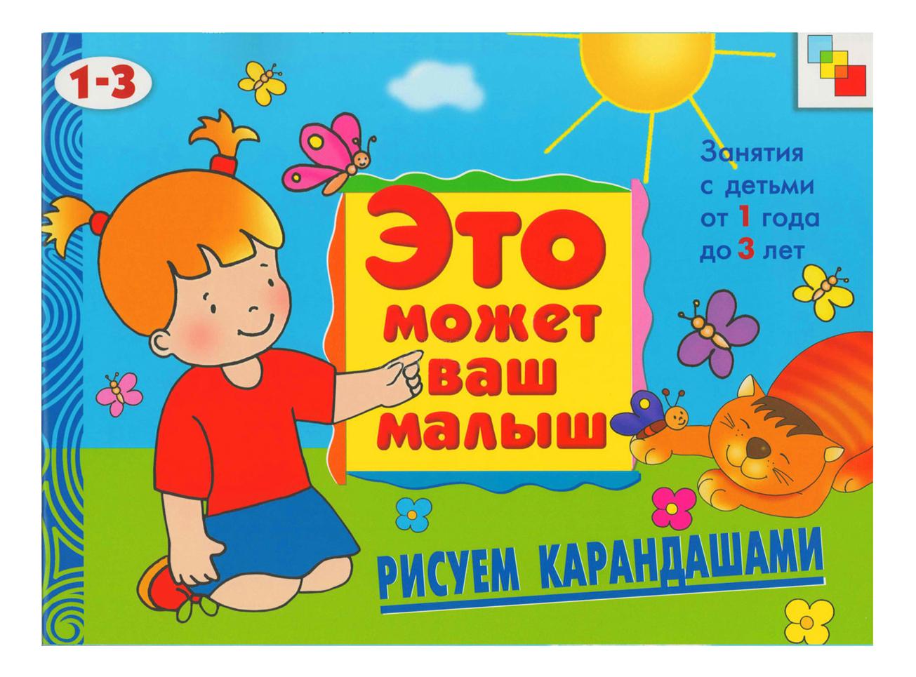 Купить Рисуем карандашами, Книжка Мозаика-Синтез Рисуем карандашами, Книги по обучению и развитию детей