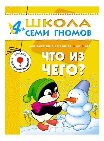 Купить Что из чего 5-й год обучения, Книжка Мозаика-Синтез Что из Чего 5-Й Год Обучения, Книги по обучению и развитию детей