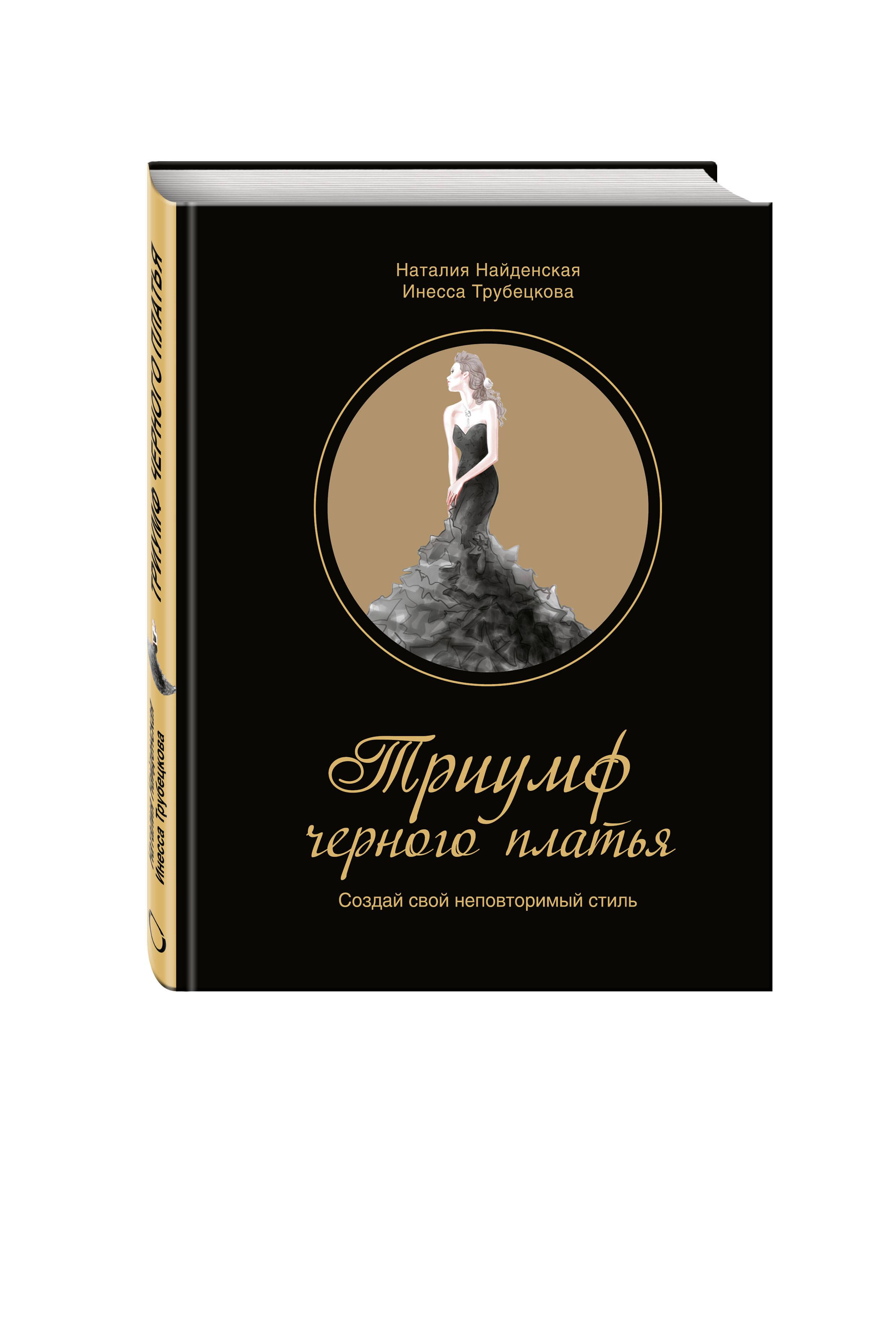 Книга Триумф черного платья, Создай свой неповторимый стиль