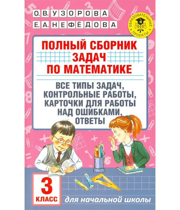 Полный Сборник Задач по Математике, 3 класс все типы Задач, контрольные Работы