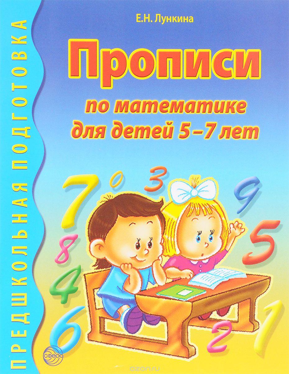 Купить Прописи по математике для детей 5 - 7 лет, , Сфера, Книги по обучению и развитию детей