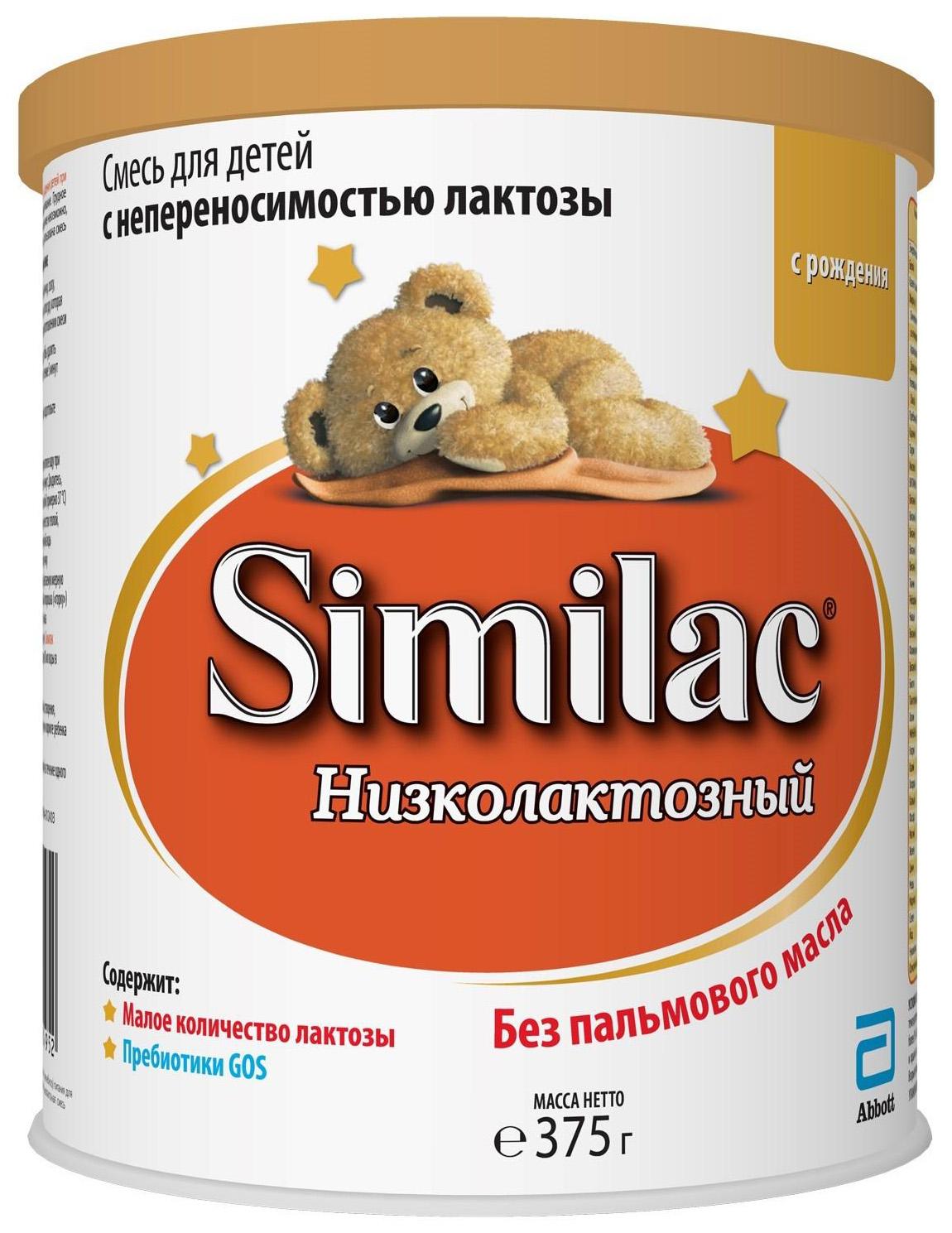 Молочная смесь Similac Низколактозный 1 от