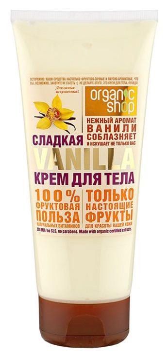 Крем для тела Organic Shop Сладкая ваниль 200 мл