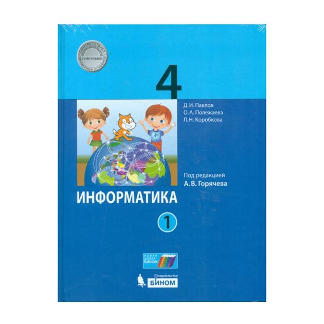 Павлов, Информатика, 4 класс: Учебник В 2, Ч.Ч, 1 под Ред, А.В, Горячева
