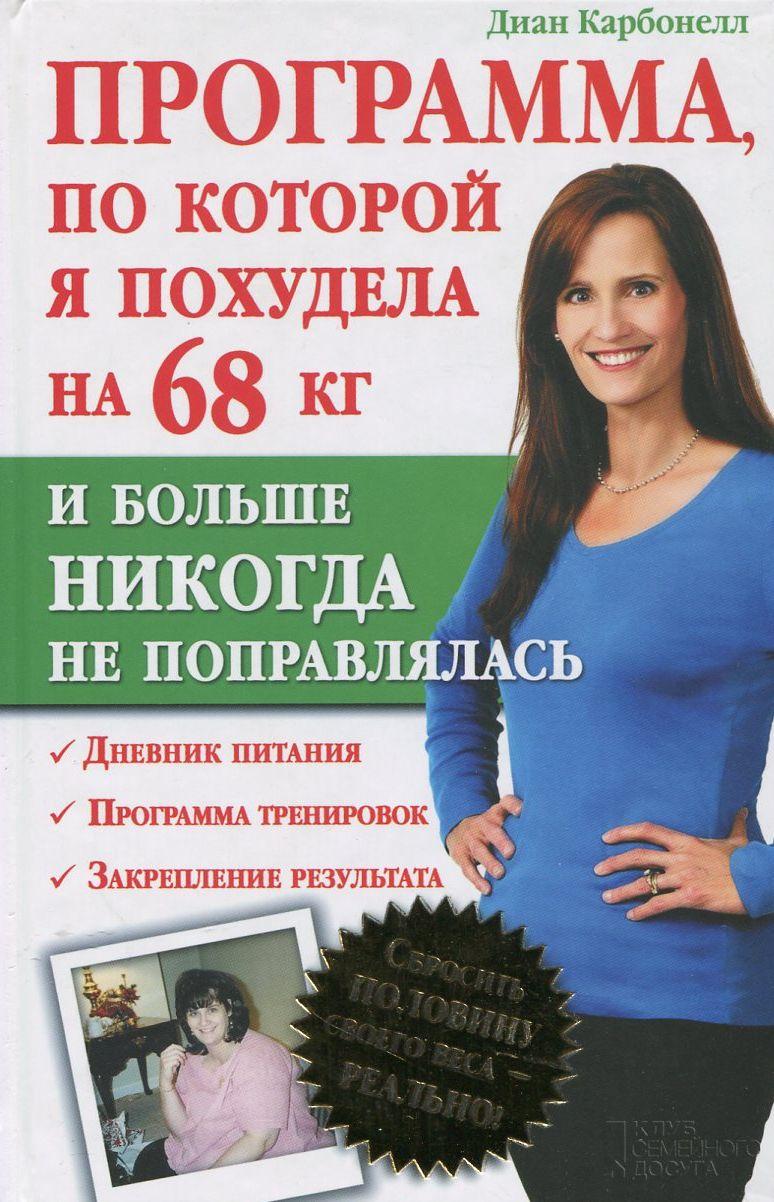 Бесплатные Книги О Похудении.