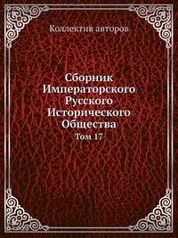 Сборник Императорского Русского Исторического Общества по цене 2 313