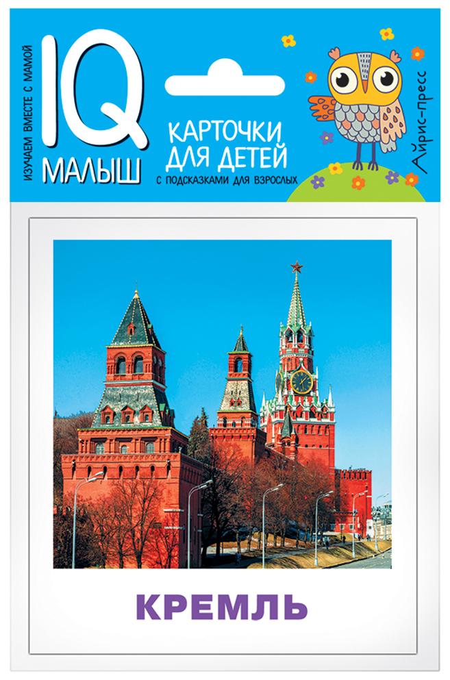 Игровой набор Айрис-пресс Умный малыш Достопримечательности Москвы