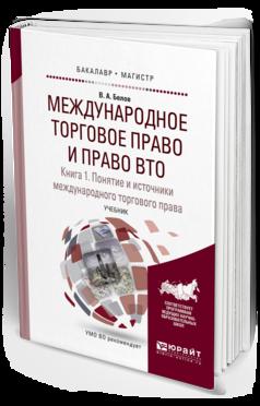 Международное торговое право и право Вто В 3 кн. книга 1. понятие и Источник и Междун...
