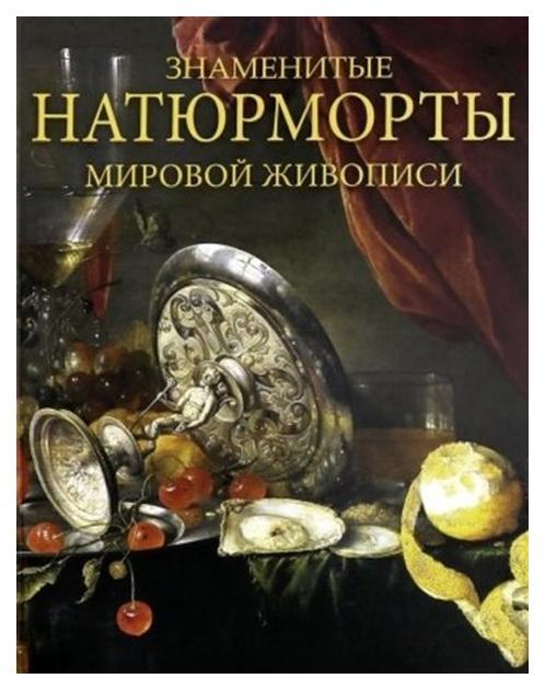 Книга Знаменитые натюрморты мировой живописи. / Василенко.